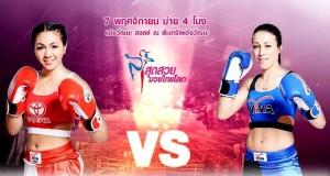 """World Muay Thai Angels 2013 – Jędrzejczyk przegrywa na punkty z Duannapa <i class=""""icon-film""""></i>"""