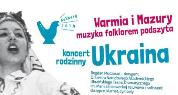 koncert-ukraina